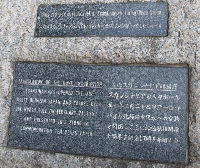 スカンジナビア碑銘譚