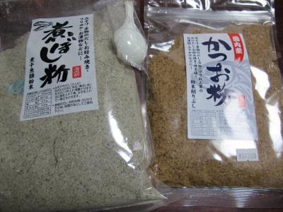 カツオ粉と煮干し粉