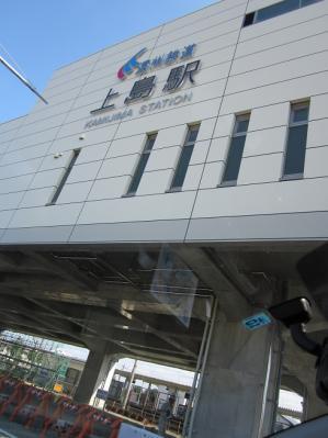 遠州鉄道 上島駅
