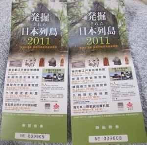 2011最新考古学展チケット