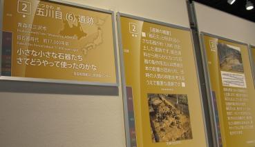 (2)旧石器時代 五川目遺跡