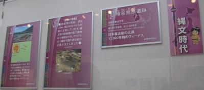 縄文時代 相谷 熊原遺跡
