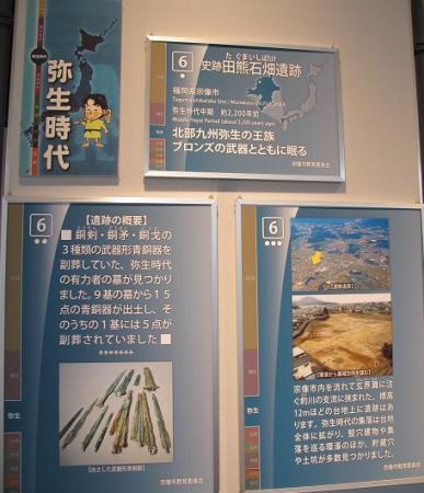 弥生時代 史跡 田熊石畑遺跡