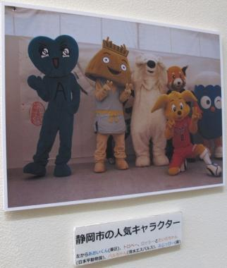 とろべー 静岡ご当地キャラと