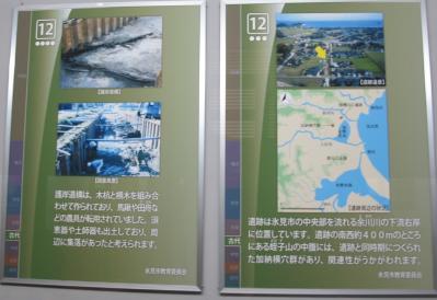 稲積川口遺跡