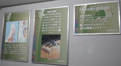 古代 史跡 横大道製鉄遺跡