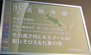 (15)法勝寺跡