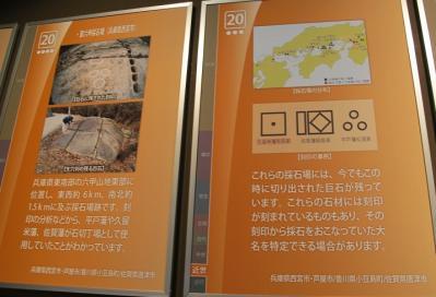 大阪石切丁場跡