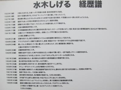水木しげる先生の経歴年表