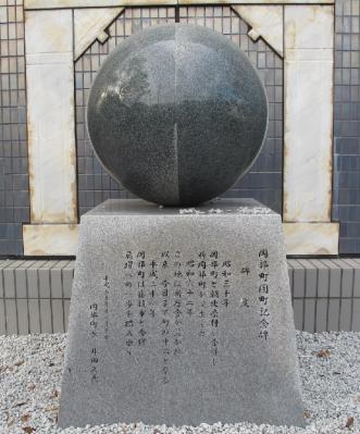 岡部町閉町記念碑