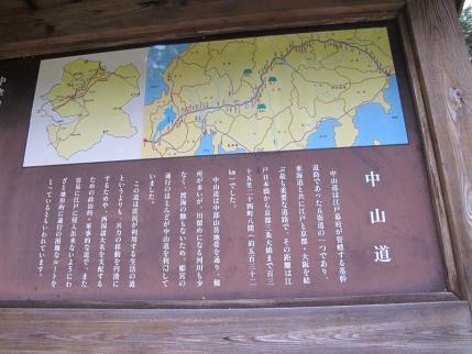 中山道 馬籠宿新茶屋付近
