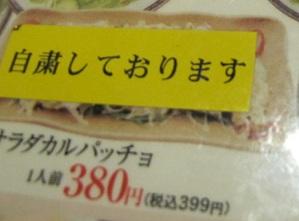 サラダカルパッチョ自粛中