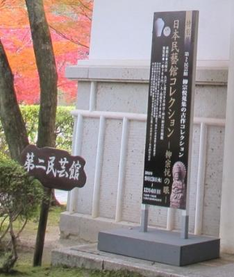 第二民芸館
