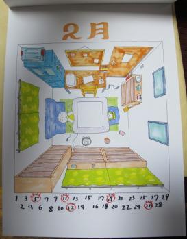 2012いぢわるカレンダー