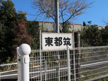 天浜線 東都築駅