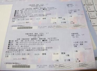 中島みゆき『夜会』チケット