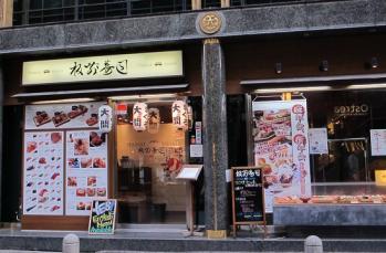 赤坂 松前寿司