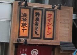 浜松餃子と静岡おでん