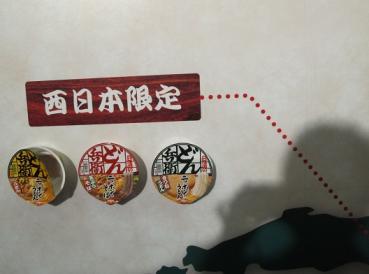 西日本限定