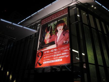 中島みゆき『夜会』