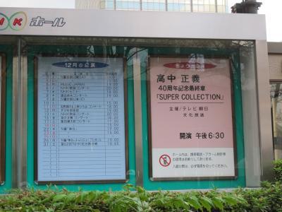 高中正義40周年記念LIVE最終章