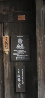 関宿 玉屋