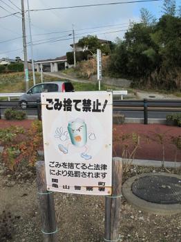 道の駅『関宿』