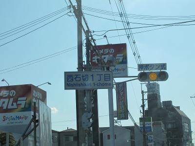 大阪四條畷市