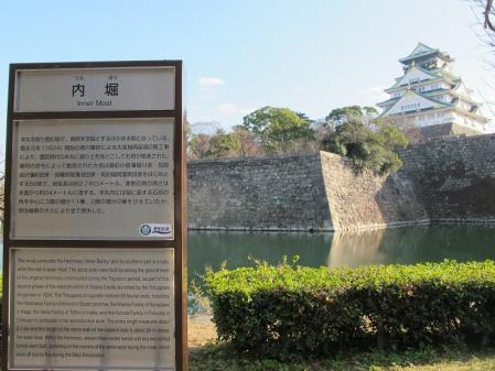 大阪城公園 内堀