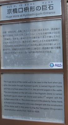 京橋口桝形の巨石