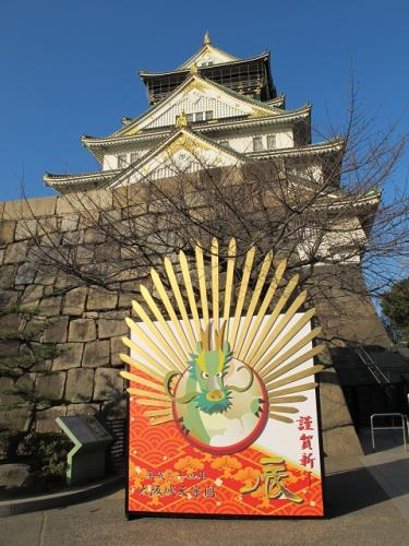 大阪城天守閣 平成24年謹賀新年