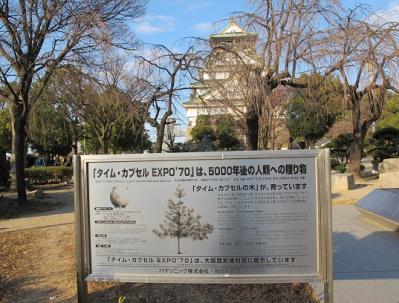 大阪城公園 大阪万博タイムカプセル記念碑