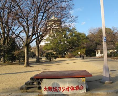 大阪城公園 ラジオ体操の台