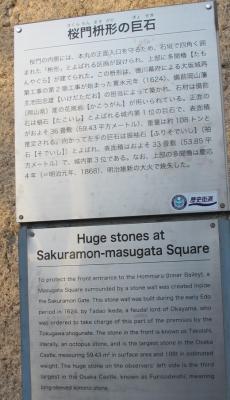 桜門桝形の巨石の巨石