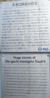 大手門桝形の巨石