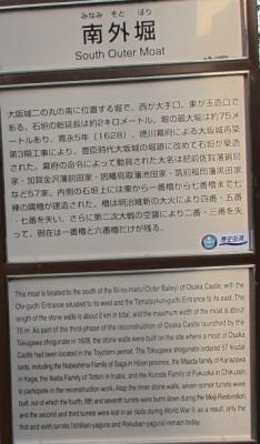 大阪城 南外堀