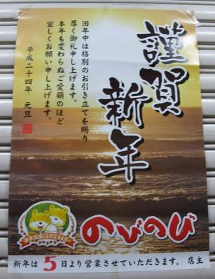 大阪 謹賀新年