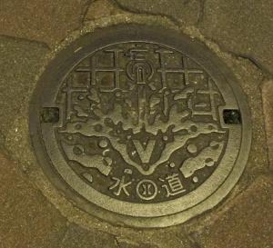 大阪 水道局マンホール
