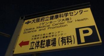 ゲンキープ大阪