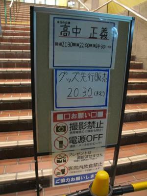 高中正義40周年最終章カウントダウンLive
