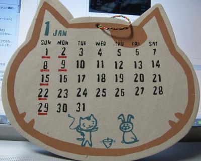 おかかカレンダー 1月