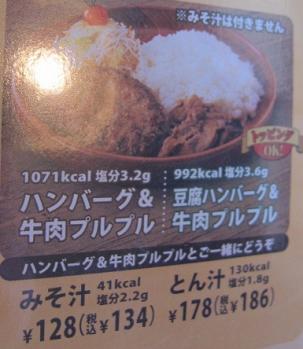 牛肉プルプル