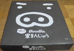 TBS黒まんじゅう