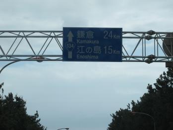 ↑鎌倉 江の島
