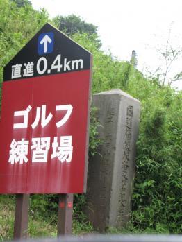 国道箱根坂路改築記念碑