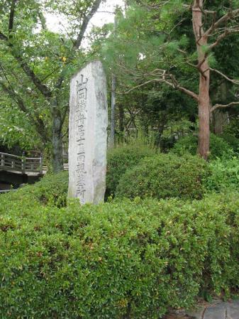 山岡鉄舟両親墓所