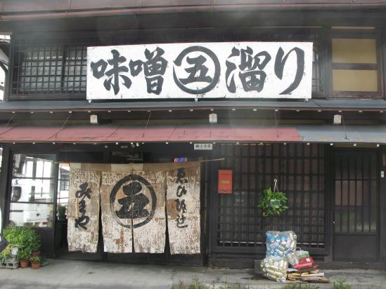 味噌屋さん