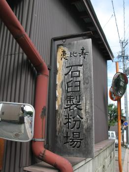石臼製粉所