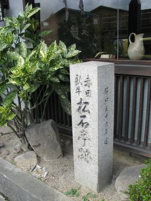 赤田臥牛 松石亭跡