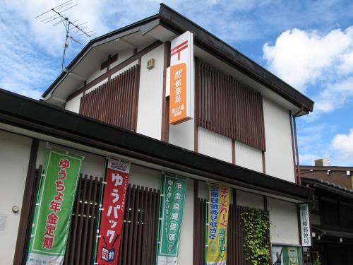 高山八幡郵便局